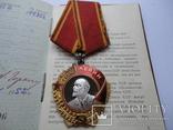 Орден Ленина № 199361 +Документ (1952 г) photo 3
