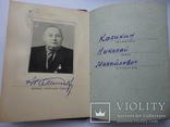 Орден Ленина № 199361 +Документ (1952 г) photo 11