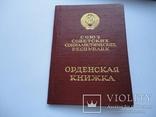 Орден Ленина № 199361 +Документ (1952 г) photo 12