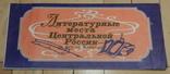 Литературные места центральной России. Туристская схема, фото №2