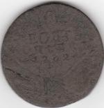 """10 копеек 1762г. """"арматурные"""" photo 6"""