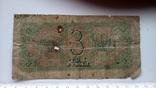 3 рубля 1938 год, фото №3