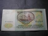 СССР 50 рублей 1991, фото №2