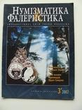 """Журнал """"Нумизматика и фалеристика"""" 2002 (выпуск 3), фото №2"""