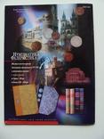 """Журнал """"Нумизматика и фалеристика"""" 2002 (выпуск 3), фото №7"""