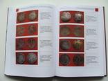 Скарби Поділля XIV - середини XVII ст. Документи і матеріали. О. А. Бакалець., фото №13