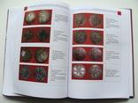 Скарби Поділля XIV - середини XVII ст. Документи і матеріали. О. А. Бакалець., фото №17