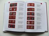 Скарби Поділля XIV - середини XVII ст. Документи і матеріали. О. А. Бакалець., фото №20