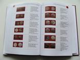 Скарби Поділля XIV - середини XVII ст. Документи і матеріали. О. А. Бакалець., фото №23