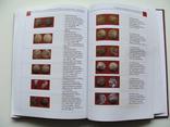 Скарби Поділля XIV - середини XVII ст. Документи і матеріали. О. А. Бакалець., фото №24