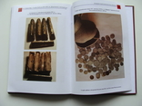Скарби Поділля XIV - середини XVII ст. Документи і матеріали. О. А. Бакалець., фото №28