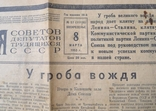 Газета Известия 8 марта 1953 года. Траур по Сталину. + газ. Изв 12 март. 1953 г., фото №3