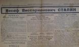 Газета Известия 8 марта 1953 года. Траур по Сталину. + газ. Изв 12 март. 1953 г., фото №9