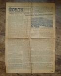 Газета Известия 8 марта 1953 года. Траур по Сталину. + газ. Изв 12 март. 1953 г., фото №16