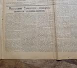 Газета Известия 8 марта 1953 года. Траур по Сталину. + газ. Изв 12 март. 1953 г., фото №23