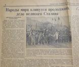Газета Известия 8 марта 1953 года. Траур по Сталину. + газ. Изв 12 март. 1953 г., фото №25