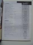 """Журнал """"Нумизматика и фалеристика"""" 2004 (выпуск 3), фото №3"""