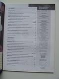 """Журнал """"Нумизматика и фалеристика"""" 2005 (выпуск 2), фото №3"""