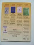 """Журнал """"Нумизматика и фалеристика"""" 2005 (выпуск 2), фото №6"""