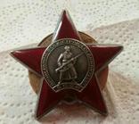 Орден Ленина+орден Отчечественной Войны 2ст(2шт)+орден Красной Звезды+документ photo 3