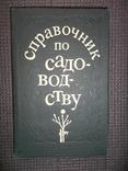 Справочник по садоводству.1983 год., фото №2
