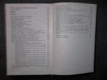 Справочник по садоводству.1983 год., фото №10