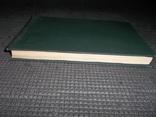 Справочник по садоводству.1983 год., фото №12