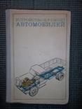 Устройство и ремонт автомобилей.1972 год., фото №2