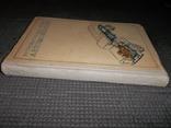 Устройство и ремонт автомобилей.1972 год., фото №3