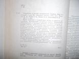 Устройство и ремонт автомобилей.1972 год., фото №5