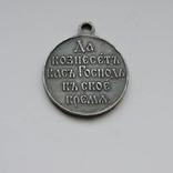 Медаль «В память Японской войны 1904-1905», серебро, фото №3