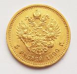 5 рублей 1890