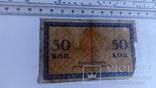 Бумажные 50 коп.- 2 шт, фото №3