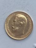 5 рублей 1911 года photo 1