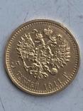5 рублей 1911 года photo 2