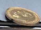 5 рублей 1911 года photo 4
