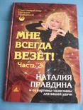"""""""Мне всегда везёт!"""" Наталия Правдина., фото №2"""