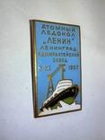 """Атомный ледокол """"Ленин"""" 5.12.1957, фото №3"""