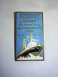 """Атомный ледокол """"Ленин"""" 5.12.1957, фото №2"""