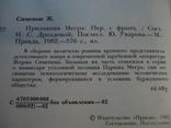 Ж. Сименон Признания Мегрэ, фото №3