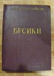 "А.И.Белиашвили ""Бесики"", фото №2"