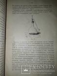 1893 Спиртовое и винное брожение photo 5