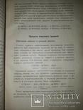 1893 Спиртовое и винное брожение photo 7