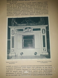 1914 Гатчина при Павле Петровиче, цесаревиче и императоре photo 5