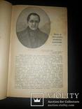 1905 Книги по социологии, психологии и логике photo 3