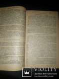 1905 Книги по социологии, психологии и логике photo 4