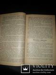 1905 Книги по социологии, психологии и логике photo 5