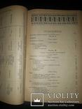 1905 Книги по социологии, психологии и логике photo 6