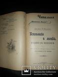1905 Книги по социологии, психологии и логике photo 1