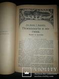 1905 Книги по социологии, психологии и логике photo 7
